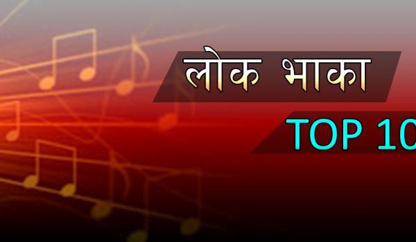 Lok Bhaka Top 10